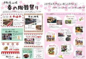 2017春の陶器祭り新聞表