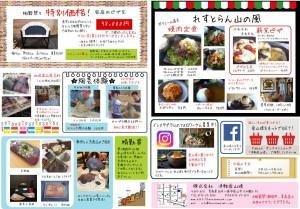 2017春の陶器祭り新聞裏