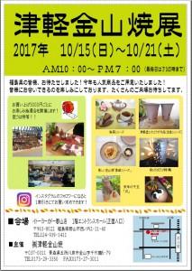 津軽金山焼展in郡山