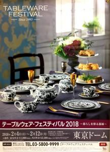 テーブルウェアフェスティバル2018