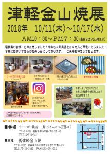 福島郡山イトーヨーカドー【津軽金山焼展】