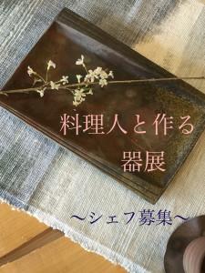 料理人と作る器展~シェフ募集~