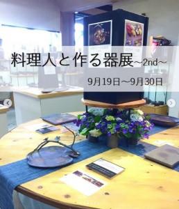 料理人と作る器展 2nd 開催 9月19日~9月30日