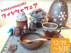 ウィンターフェア【12/19~1/11】開催中